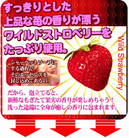 ベリーベリー フェロモンボディー ワイルドストロベリーをたっぷ使用。