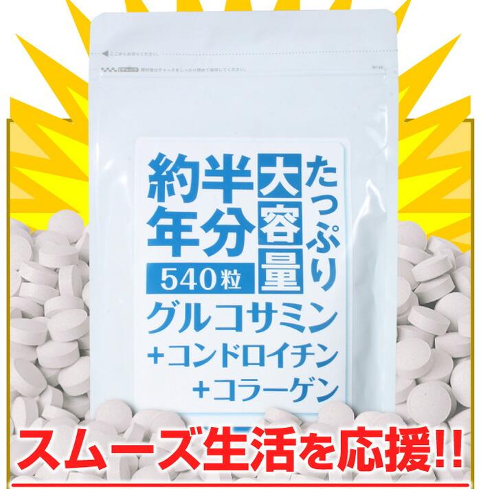 約半年分たっぷり大容量グルコサミン+コンドロイチン+コラーゲン540粒 スムーズ生活を応援