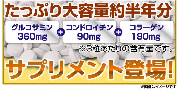 約半年分たっぷり大容量グルコサミン+コンドロイチン+コラーゲン540粒 サプリメント登場