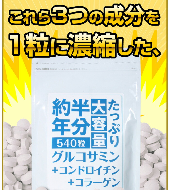 約半年分たっぷり大容量グルコサミン+コンドロイチン+コラーゲン540粒 1粒に凝縮