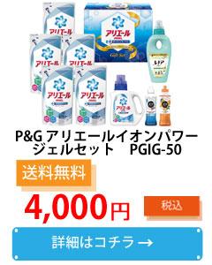 PGIG50