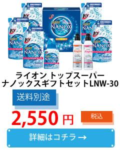 LNW30