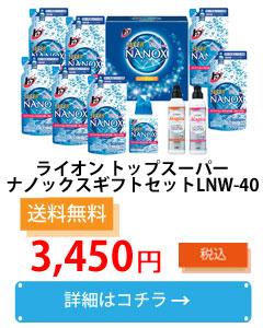 LNW40