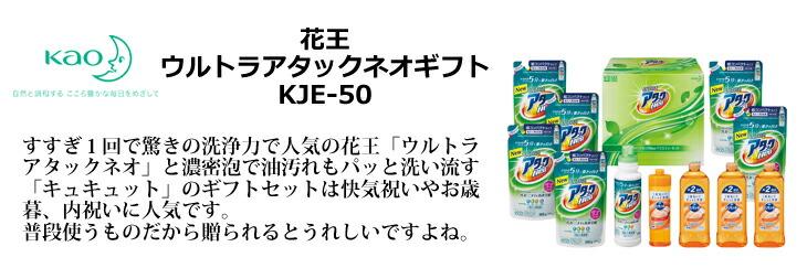 KJE50