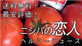 ニシパトマトジュース