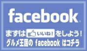 産地直送満足便グルメ王国 facebook