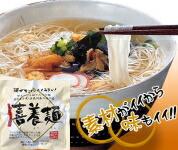 「喜養麺(きようめん)」8食【送料無料】