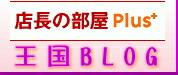 王国店長ブログ