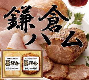 「鎌倉ハム」ローストビーフ