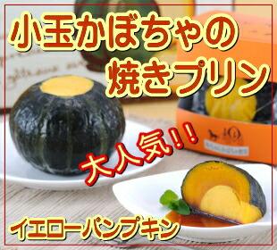 小玉かぼちゃの焼きプリン