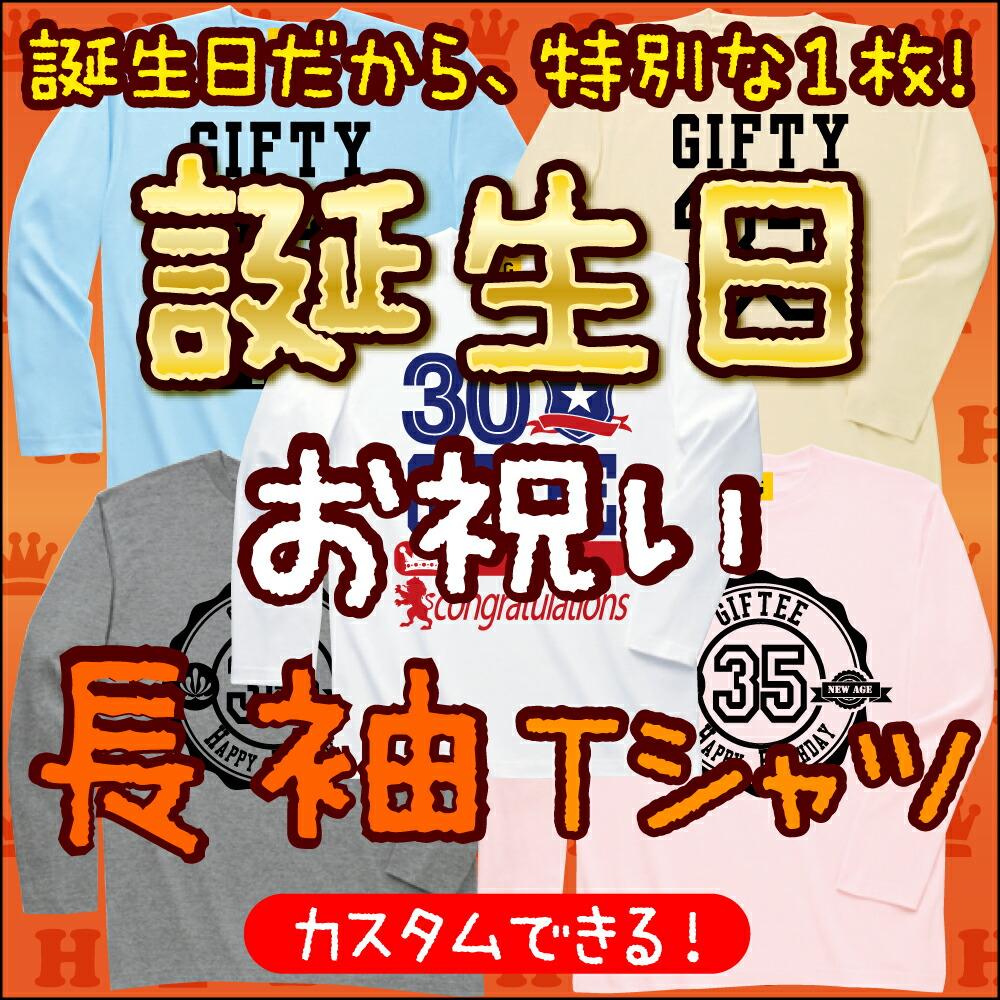 カスタムできる長袖Tシャツ