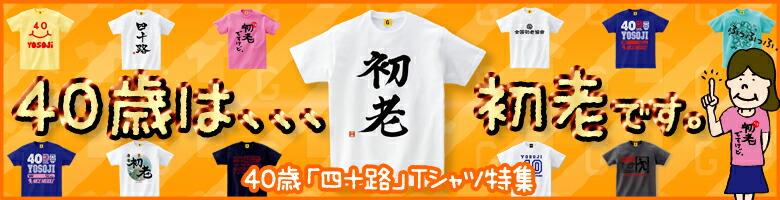 四十路Tシャツ特集