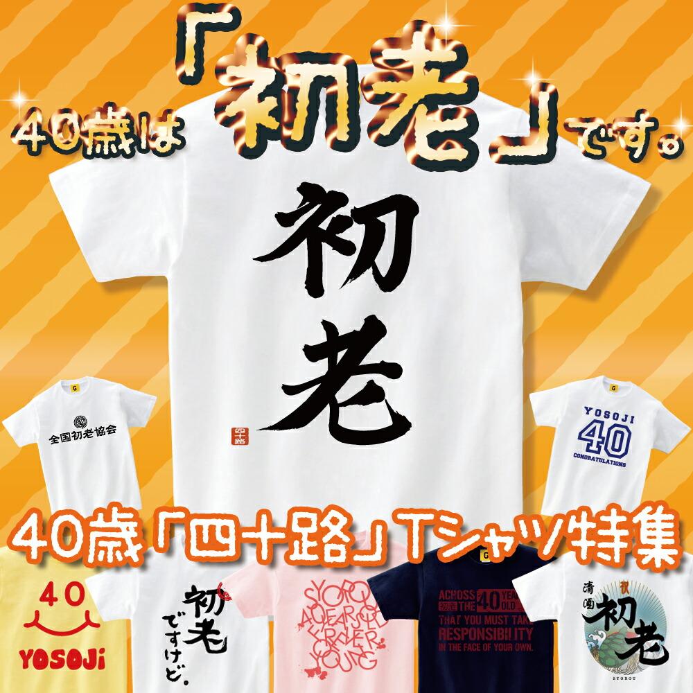 四十路Tシャツ
