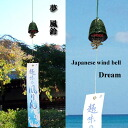 Chinese wind chime (Bell) dream