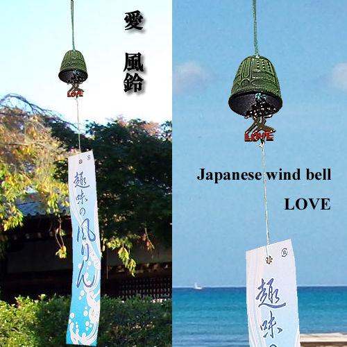 漢字風鈴 愛 Japanese wind bell LOVE