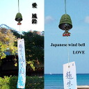 Chinese wind chime (Bell) love
