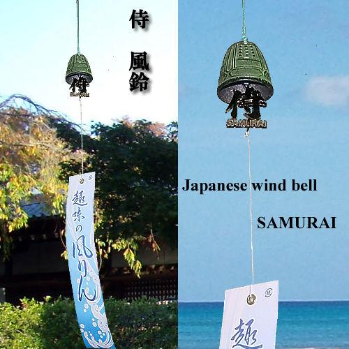 漢字風鈴 侍 Japanese wind bell SAMURAI