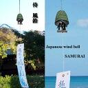 Chinese wind chime (Bell) Samurai