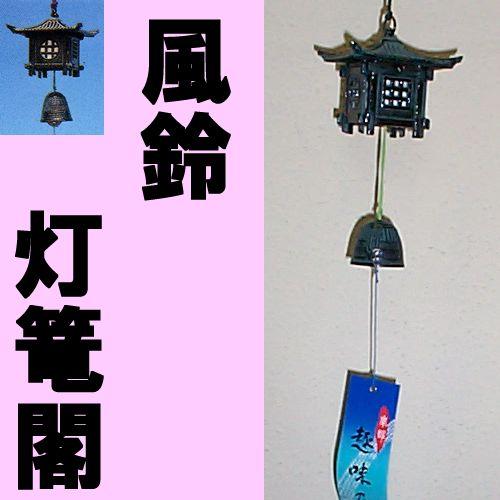 風鈴(ふうりん) 灯篭閣(とうろうかく)