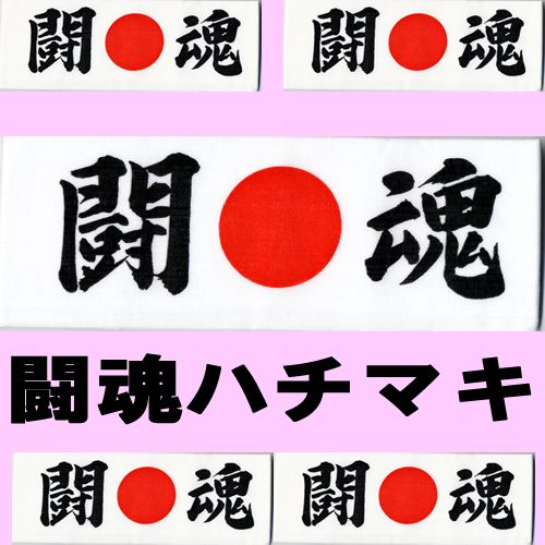 鉢巻(はちまき) 闘魂 ハチマキ