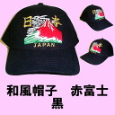 Japanese-style hat Katsushika Kita Hokusai prints Red Fuji black