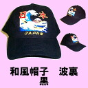Japanese Hat Katsushika Kita Hokusai prints wave back black