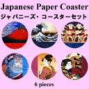 Ukiyo-e coaster set 6 piece