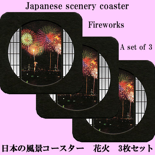 日本の風景コースター