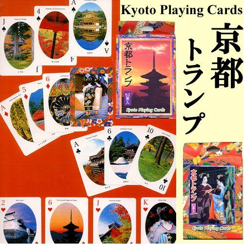 京都の観光おみやげトランプ