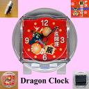 Dragon alarm clock Dragon-clock red property luck and career luck