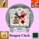 Dragon alarm clock Dragon-clock white property luck and career luck