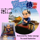 With solar power hone fencing arm Samurai dolls
