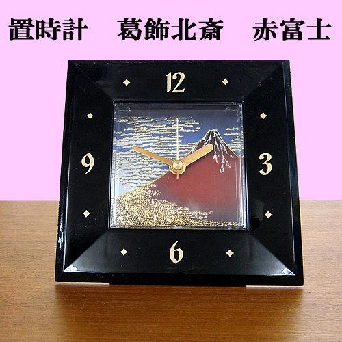 和柄インテリア置時計 彫金 北斎 赤富士