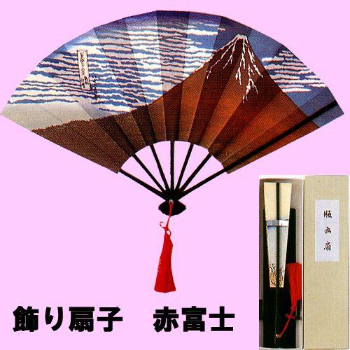 日本土産 飾り扇子 葛飾北斎 赤富士