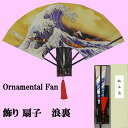 Ornamental fan Namiura with plastic stand