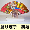 Interior decoration fan  maiko  with bamboo stand