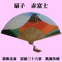 Good luck silk folding fan Red Fuji