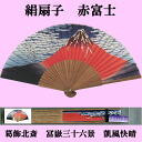 Good luck silk folding fan Red Fuji (with places)