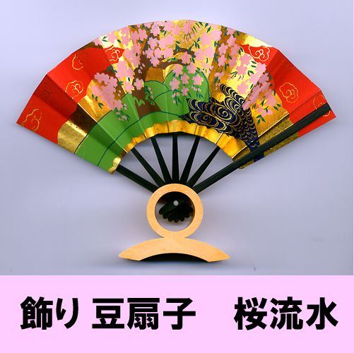 日本のおみやげ 飾り豆扇子 桜流水