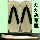 Tatami Sandals men's 2 L size