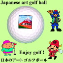 Japan art golf balls Red Fuji