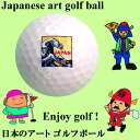 Japan art golf ball waves back