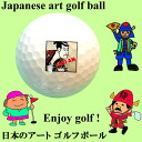 Japan art golf ball Sharaku