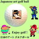 Japan art golf ball Ukiyo-e beauties