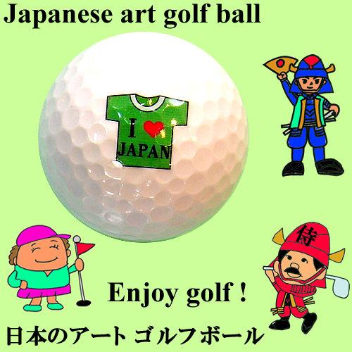 アイラブジャパン・ゴルフボール」