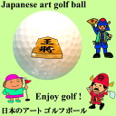 Art golf ball King of Japan