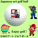 Japan art golf ball Shinsen-gumi, Makoto