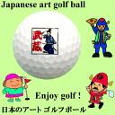 Art golf ball Japan's Musashi