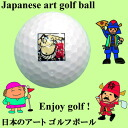 Japan art golf ball yokozuna