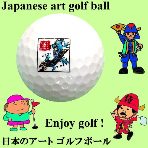 日本のアートゴルフボール 鯉